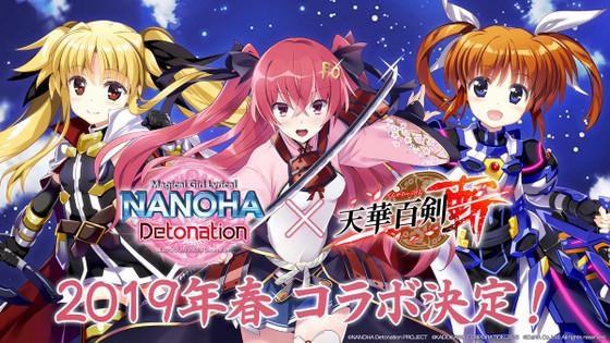 Tenka_nanoha_collabo