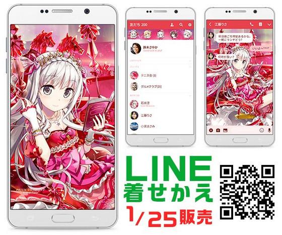 Line_kisekae_2