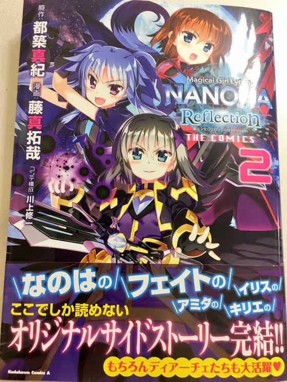 Nanoha_ref_comics002